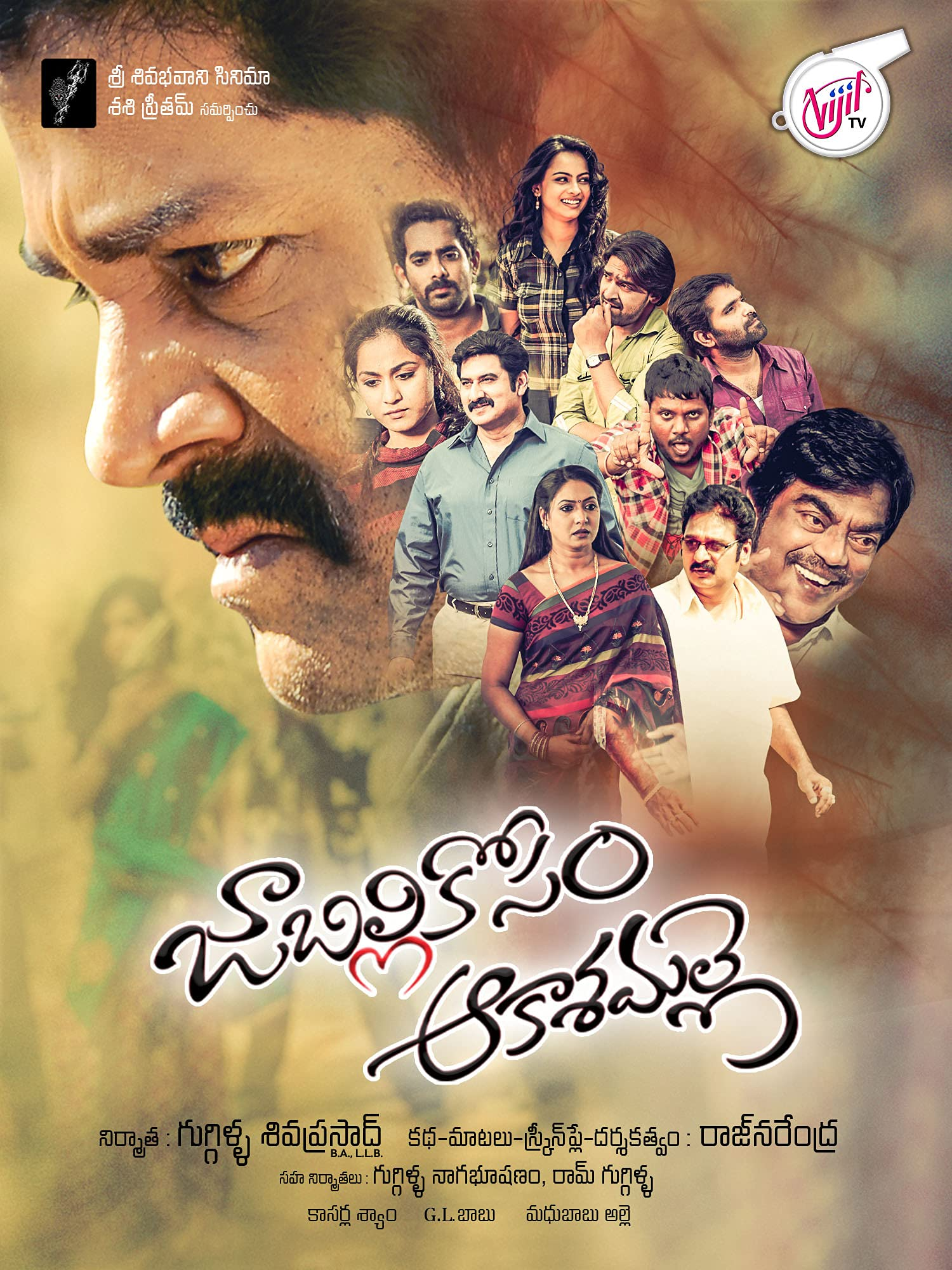 Jabilli Kosam Akasamalle 2021 Telugu 720p HDRip ESubs 1.3GB Download