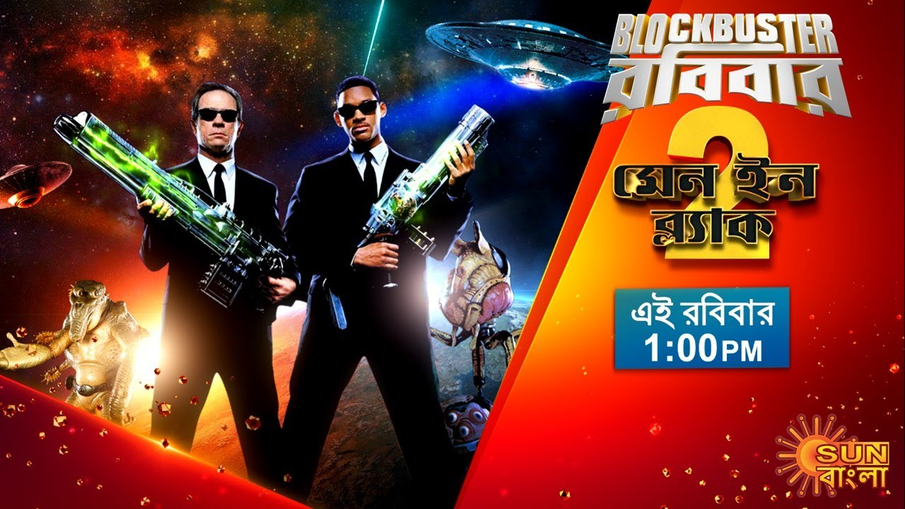 Men In Black 2 2021 Bangla Dubbed Movie 480p HDRip 300MB x264 AAC *Sun Bangla Live*