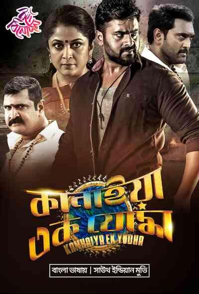 Kanhaiya Ek Yodha 2021 Bengali Dubbed Movie 720p HDRip 1GB MKV *Bongo Original*