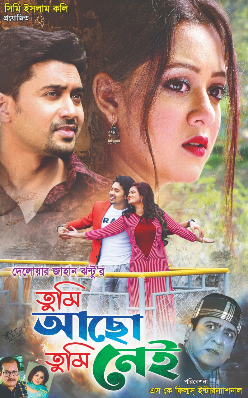 Tumi Acho Tumi Nei 2021 Bangla Full Movie 720p HDRip 1.3GB x264 AAC
