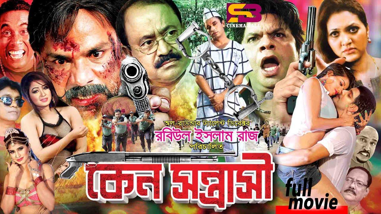 Keno Santrasi 2021 Bangla Full Movie 720p HDRip 800MB x264 AAC