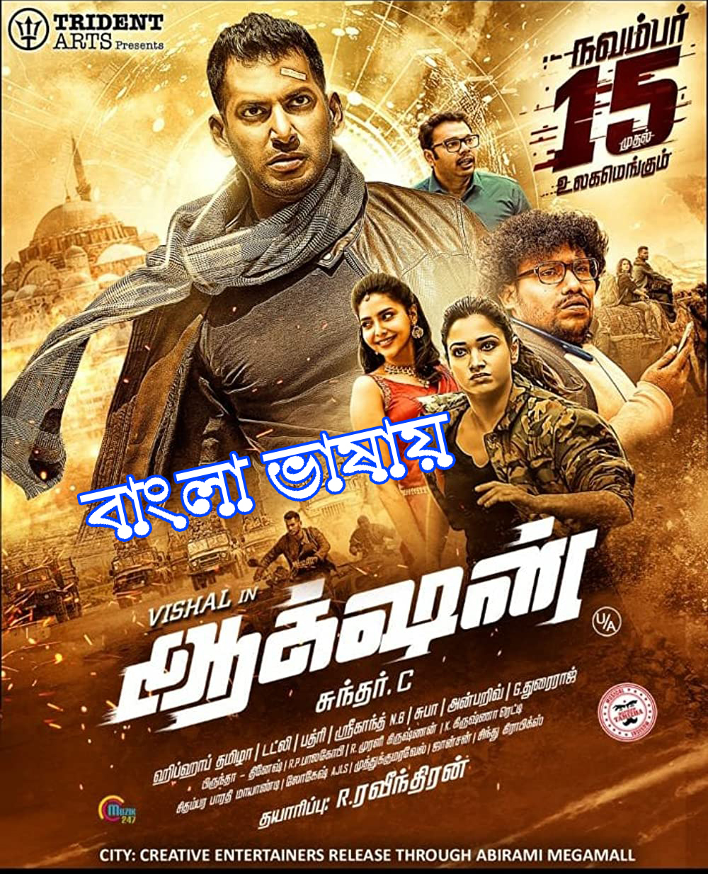 Action 2021 Bengali Dubbed Full Movie HDRip 300MB Download