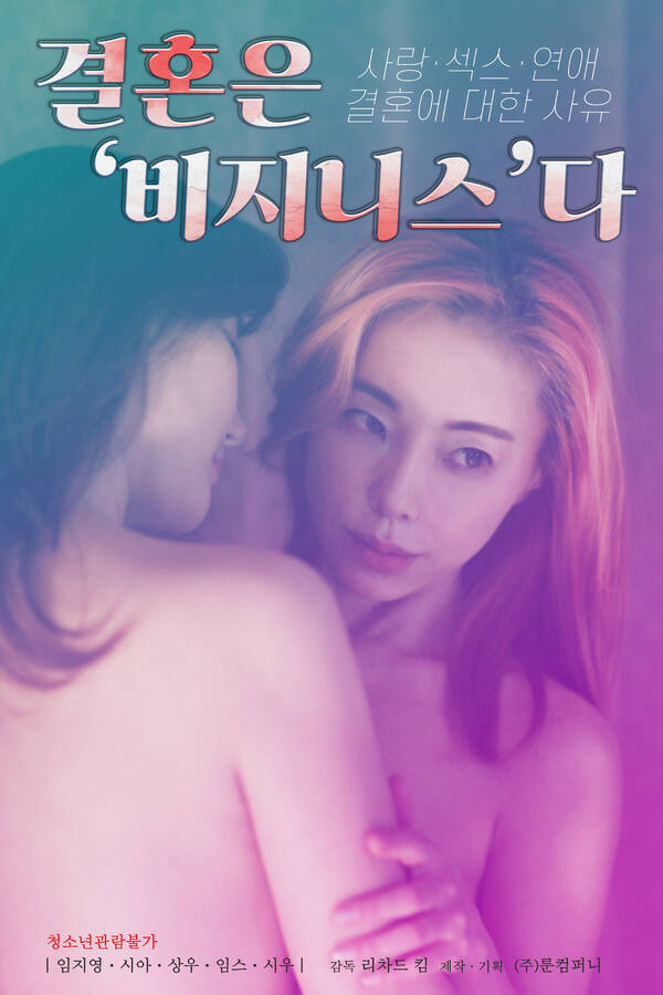 18+ Marriage is a business 2021 Korean Movie 720p HDRip Download