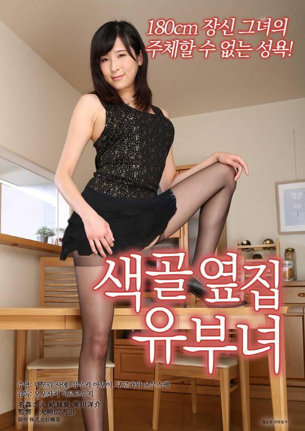 18+ The married woman next door 2021 Korean Movie 720p HDRip 400MB Download