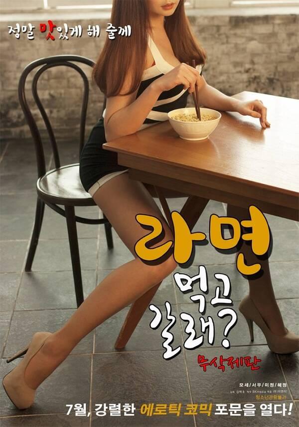 18+ I want to eat ramen (Undelete) 2021 Korean Movie 720p HDRip 798MB Download