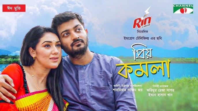 Priyo Komola Eid Movie 2021 Apu Biswas Bappy Shahriar Nazim Joy HD Download NO ADDS