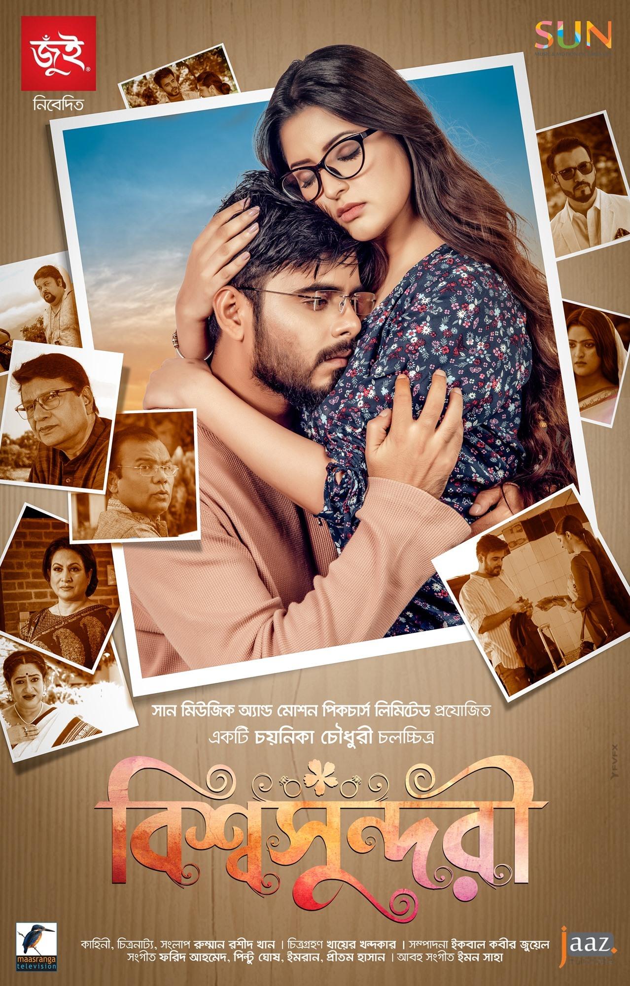 Bishwoshundori 2020 Bengali Movie 450MB HDRip ESub Download