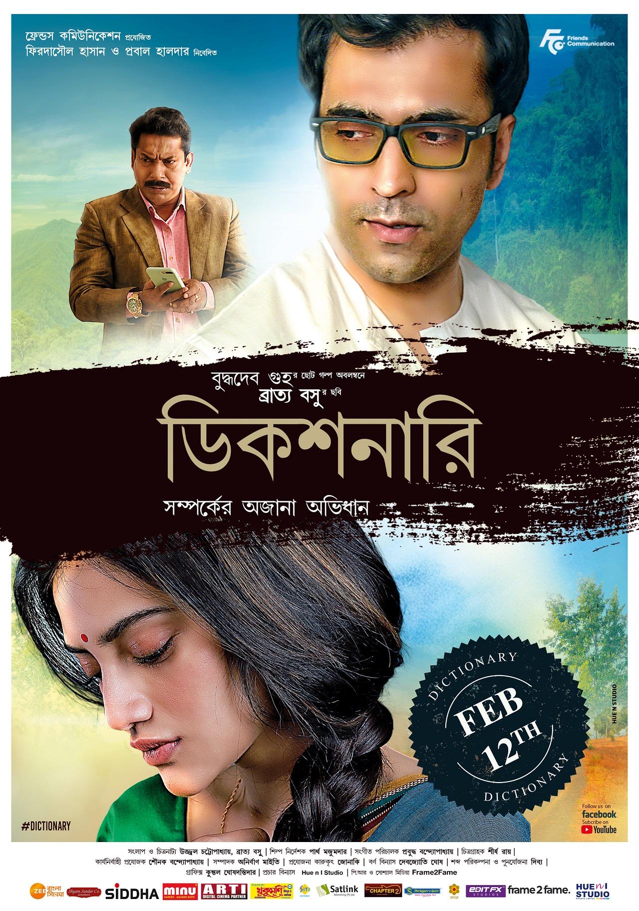 Dictionary 2021 Bengali Movie 720p ZEE5 HDRip 750MB Download