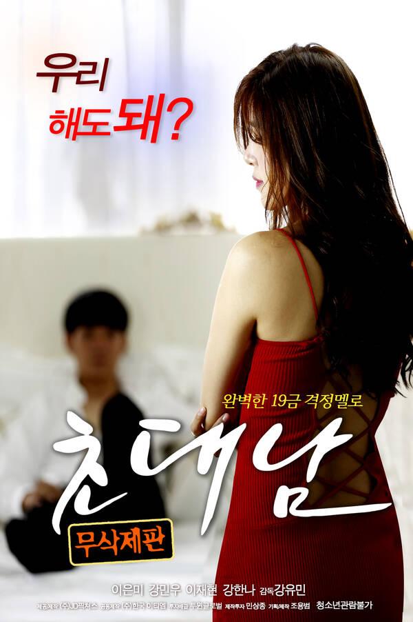 18+ Invited Man 2021 Korean Hot Movie 720p HDRip 700MB Download