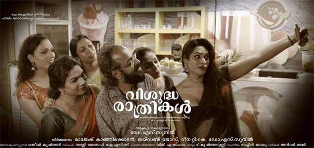 Vishudha Rathrikal 2021 Malayalam 450MB HDRip Download