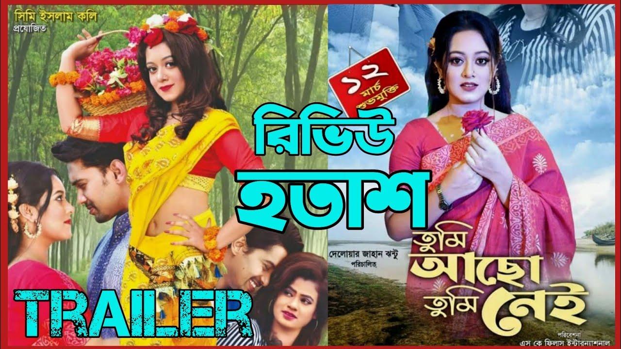 Tumi Acho Tumi Nei Full 720p Bangla Movie 2021 Asif Imrose Dighi HD NO ADDS