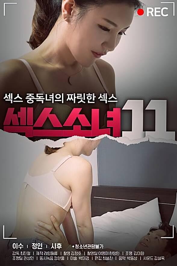 18+ Sex girl 11 2021 Korean Movie 720p HDRip 510MB Download
