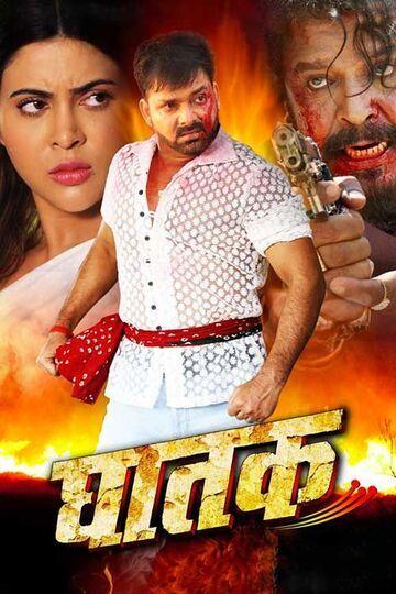 Ghatak 2021 Bhojpuri 480p HDTV 470MB Download
