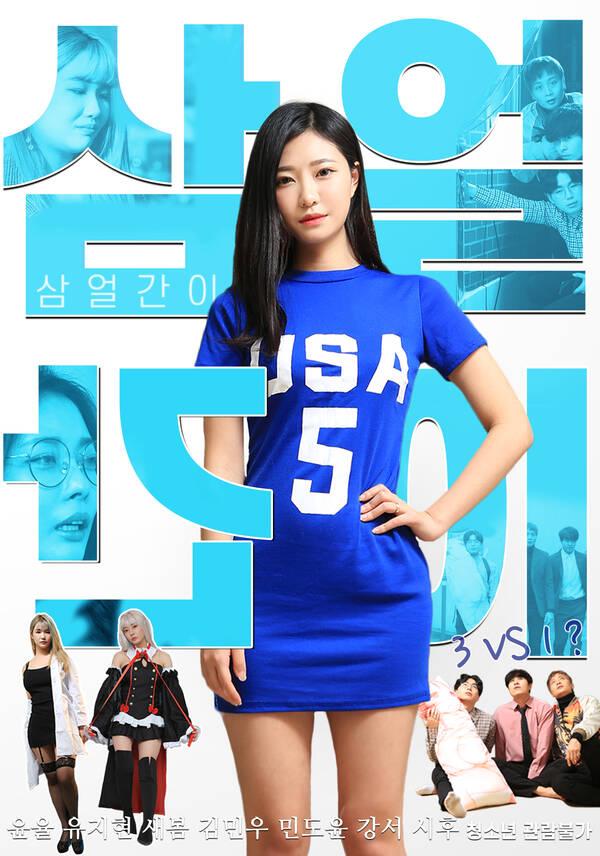 18+ The Three Nerds 2021 Korean Movie 720p HDRip 700MB Download