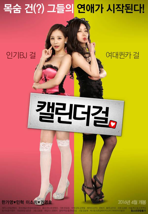 18+ Calendar girl (undelete) 2021 Korean Movie 720p HDRip 705MB Download