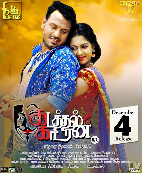 Kadathal Kaaran 2021 Tamil 720p HDRip 1.1GB Download
