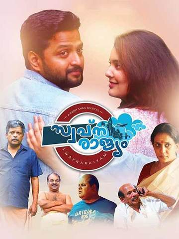Swapnarajyam 2021 Malayalam 480p HDRip ESub 400MB Download