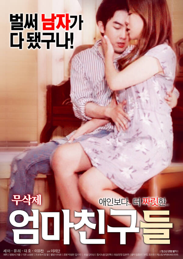 18+ Mom's Friends (No Deleted) 2021 Korean Movie 720p HDRip 650MB Download