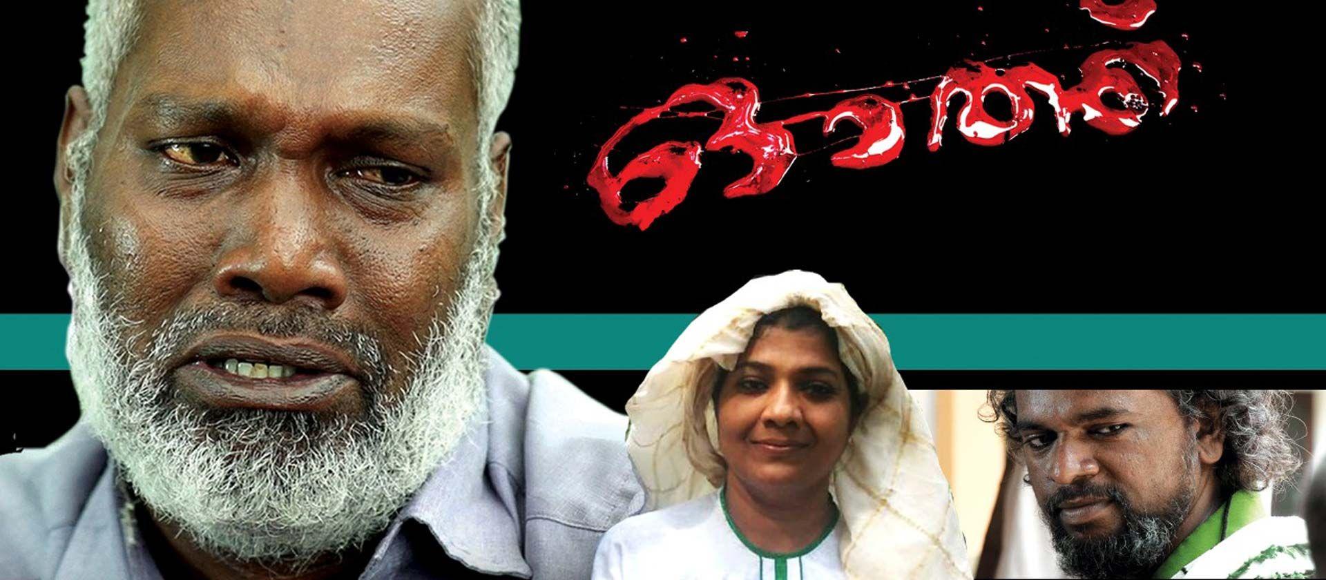 Oath 2021 Malayalam 480p HDRip 403MB Download