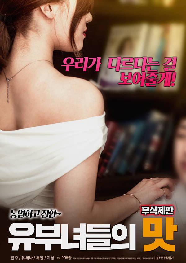 18+ The Taste of Married Women (Undeleted) 2021 Korean Movie 720p HDRip 650MB Download