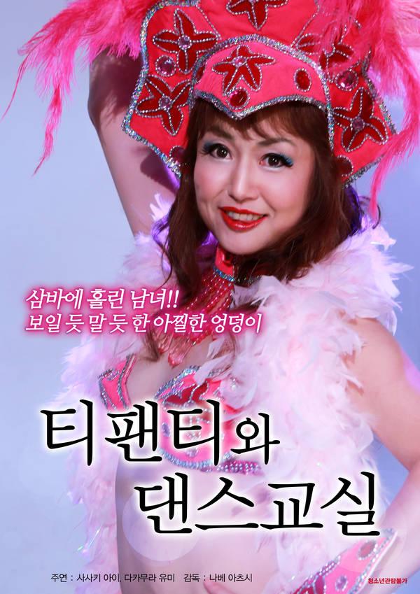 18+ Thong and Dance Class 2021 Korean Movie 720p HDRip 450MB Download