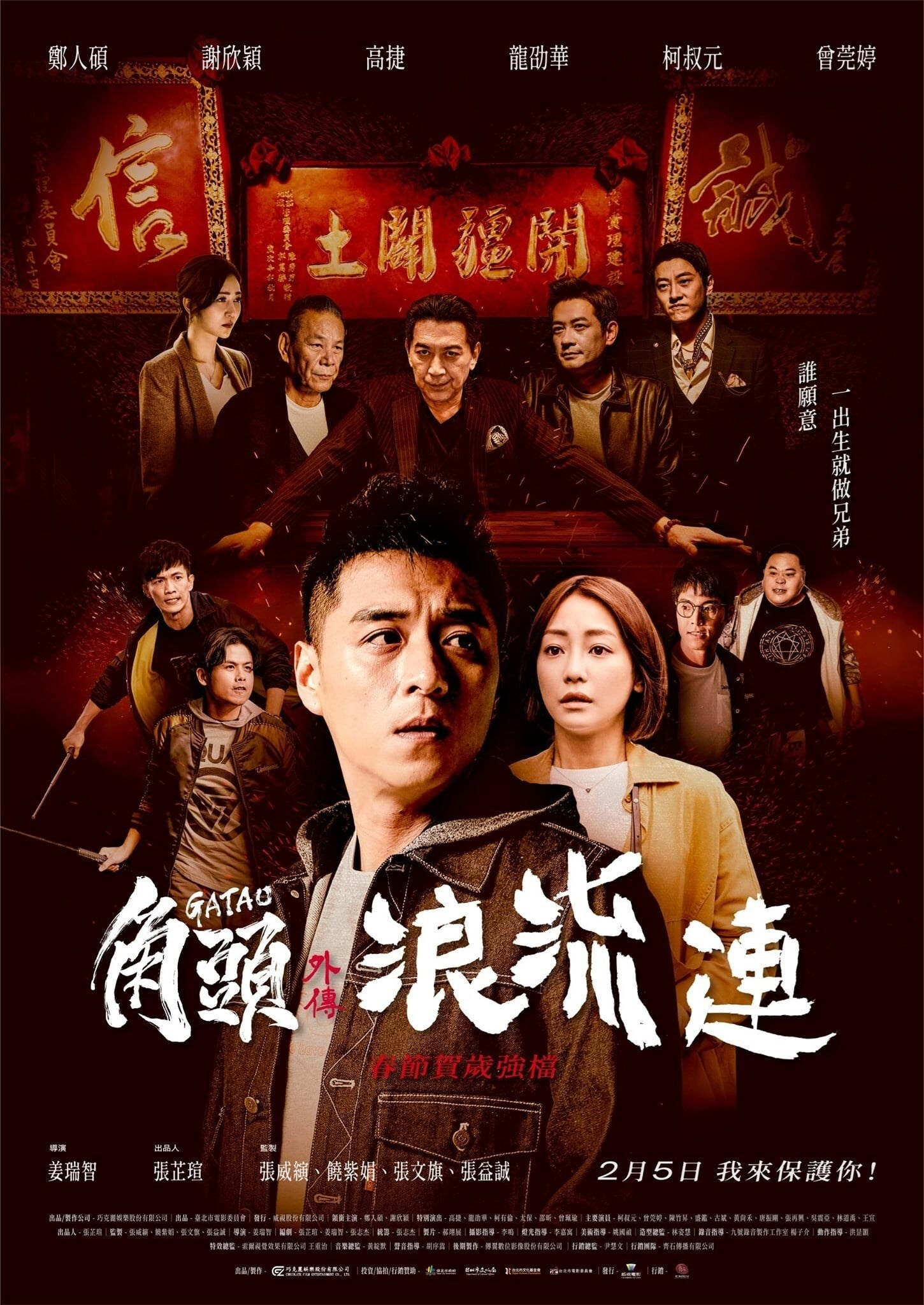 Gatao The Last Stray 2021 Chinese 720p NF HDRip MSub Download