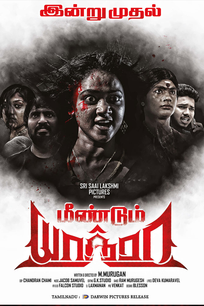 Meendum Yathra 2021 Tamil 480p HDRip 400MB