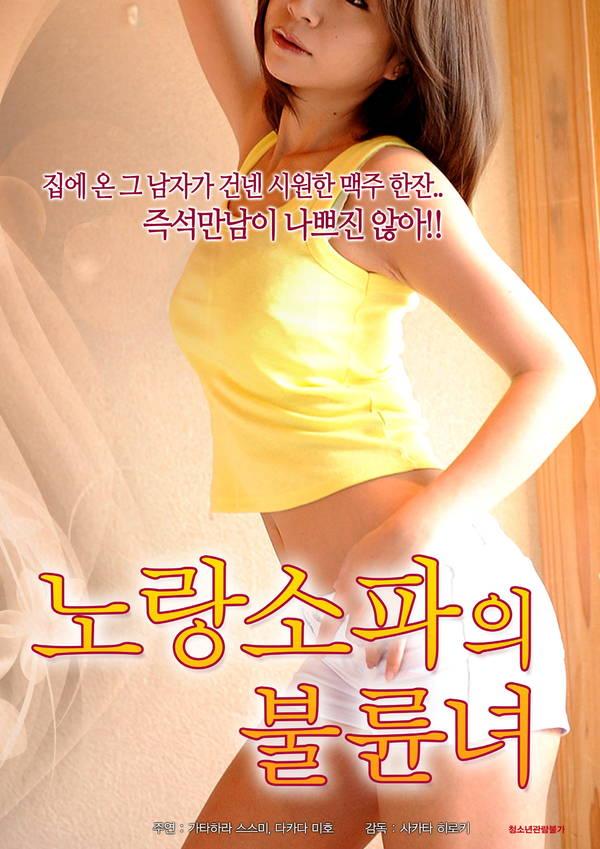 18+ Yellow Sofa's Affair 2021 Korean Movie 720p HDRip 430MB Download