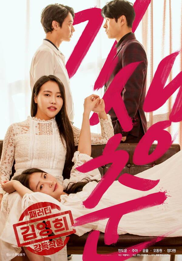 18+ Ki Saeng chun 2021 Korean Movie 720p HDRip 610MB Download