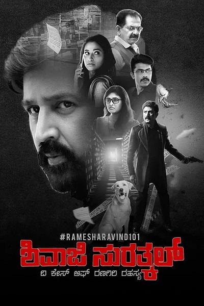 Shivaji Surathkal (2020) HDRip Hindi Movie Watch Online Free