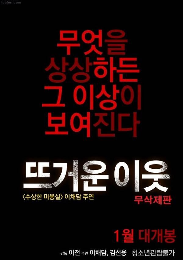 18+ Hot Neighbor (Uncensored) 2021 Korean Movie 720p HDRip 500MB Download