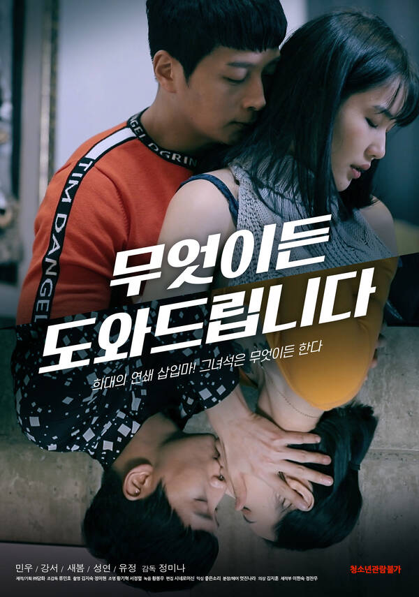 18+ We Can Help With Anything 2021 Korean Movie 720p HDRip 600MB Download
