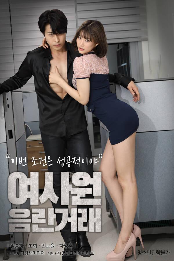 18+ Female Employee Lewd Deal 2021 Korean Movie 720p HDRip 500MB Download
