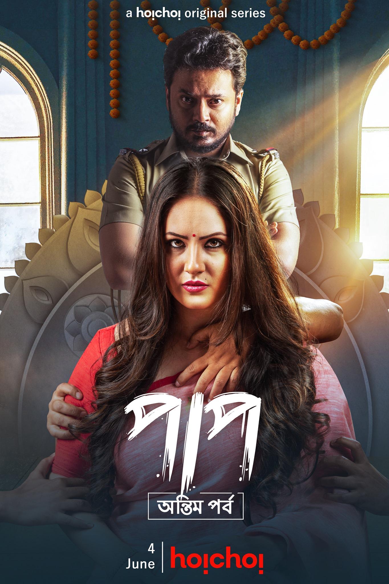 18+ Paap 2021 S02 Bengali Hoichoi Original Complete Web Series 720p HDRip 800MB Download