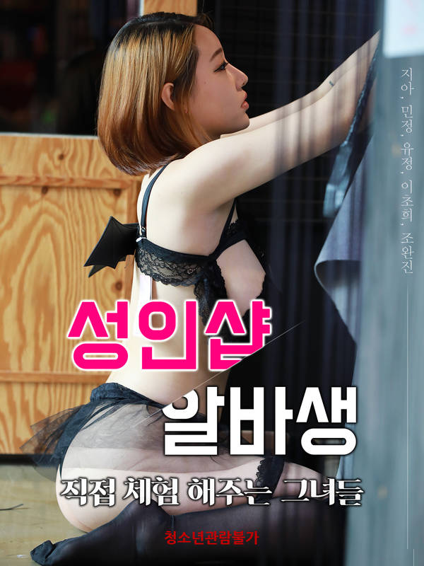 18+ Adult Shop Albaseng Girls who experience firsthand 2021 Korean Movie 720p HDRip 600MB Download
