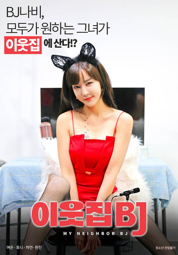 18+ My Neighbor BJ 2021 Korean Movie 720p HDRip 570MB