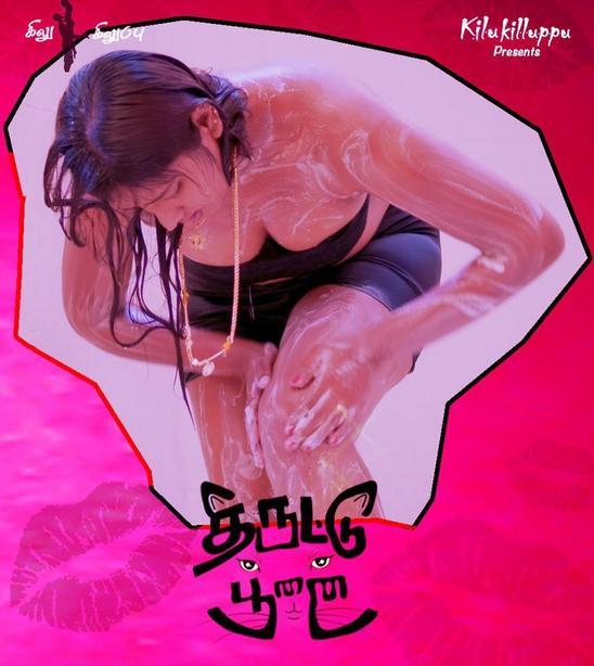 Thiruttu Punai 2021 Tamil S01 [01 To 02 Eps] Web Series 720p HDRip Download