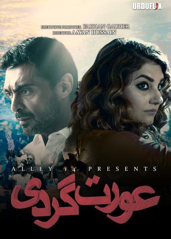 Aurat Gardi - Season 1 HDRip Hindi Web Series Watch Online Free
