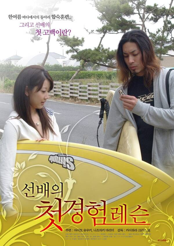 18+ Senior's First Experience Lesson 2021 Korean Movie 720p HDRip 504MB Download