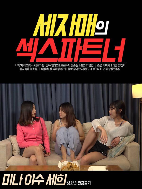 18+ Three Sisters' Sex Partners 2021 Korean Movie 720p HDRip 500MB Download