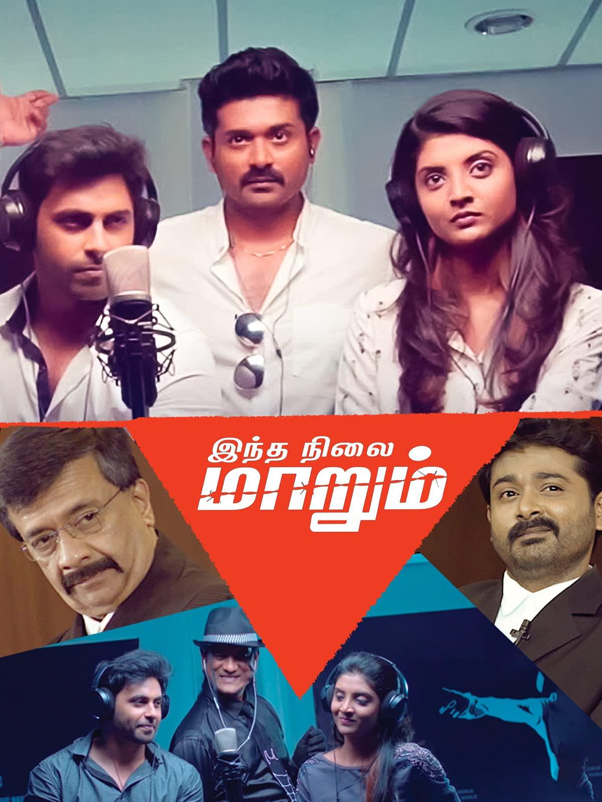Indha Nilai Maarum 2021 Tamil 720p HDRip 1.3GB Download