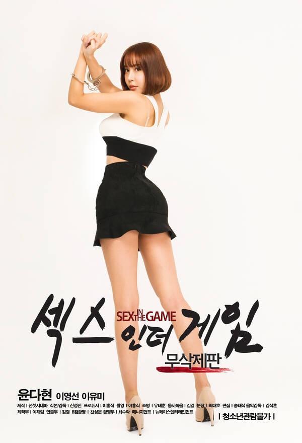 18+ Sex in the Game 2021 Korean Movie 720p HDRip 470MB Download