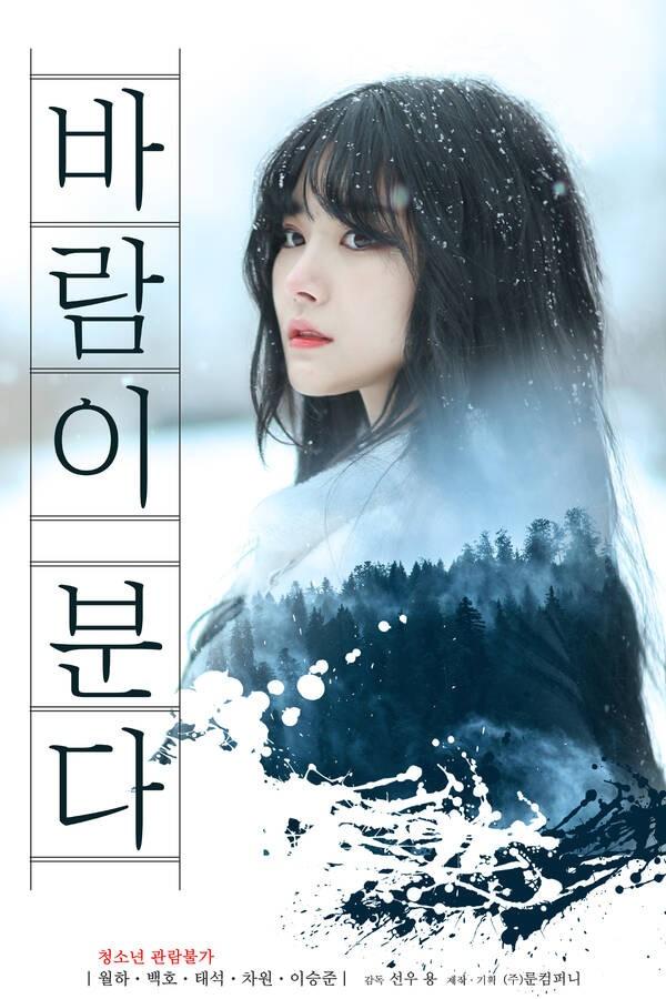 18+ The Wind Blows 2021 Korean Movie 720p HDRip 450MB Download