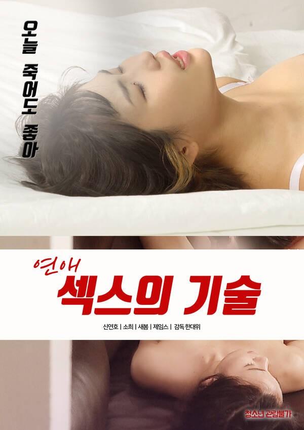18+ Dating The Skills of Sex 2021 Korean Movie 720p HDRip 400MB Download