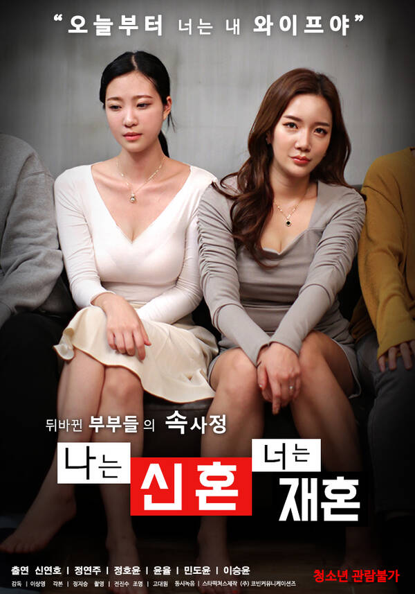 18+ I'm Newlywed, You're Remarried 2021 Korean Movie 720p HDRip 600MB Download