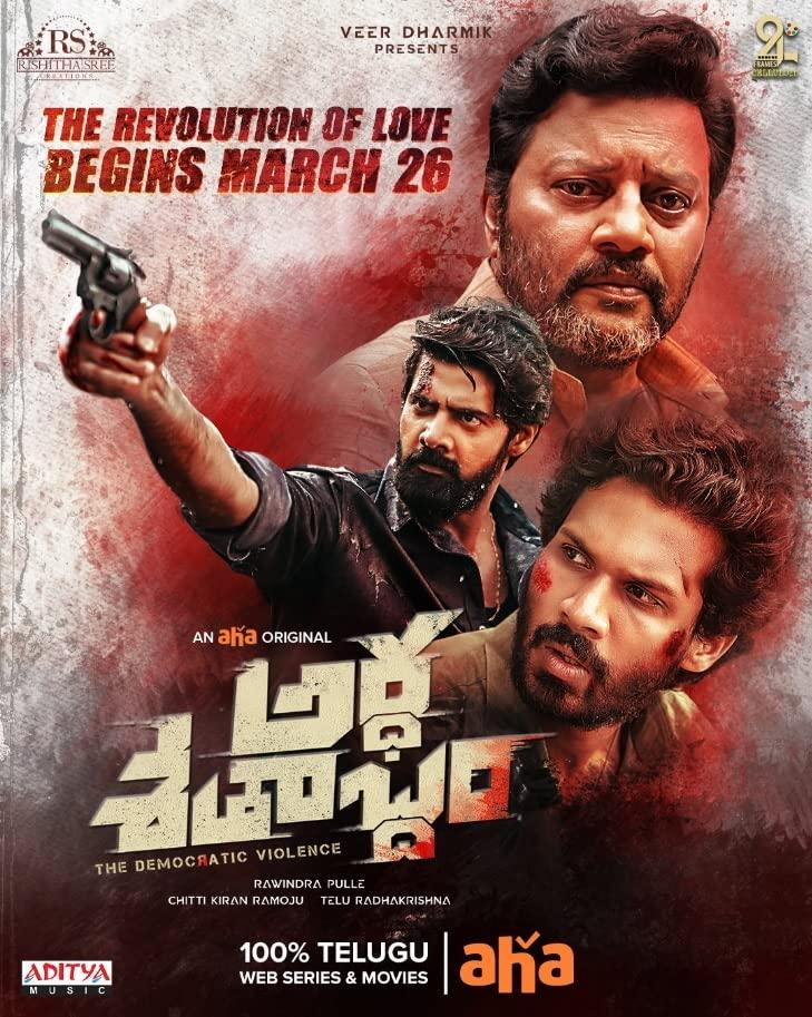 Ardha Shathabdham 2021 Telugu 720p HDRip 1.3GB | 403MB Download