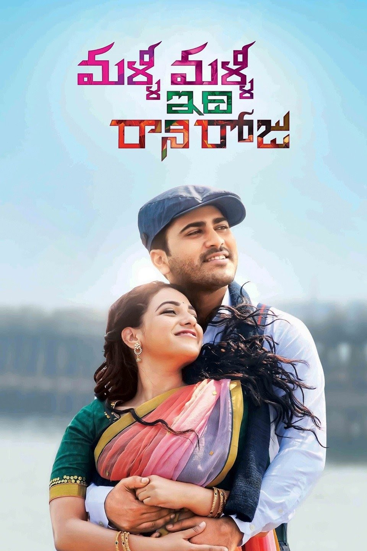 Real Diljala (Malli Malli Idi Rani Roju) 2021 Hindi Dubbed 350MB HDRip 480p Download