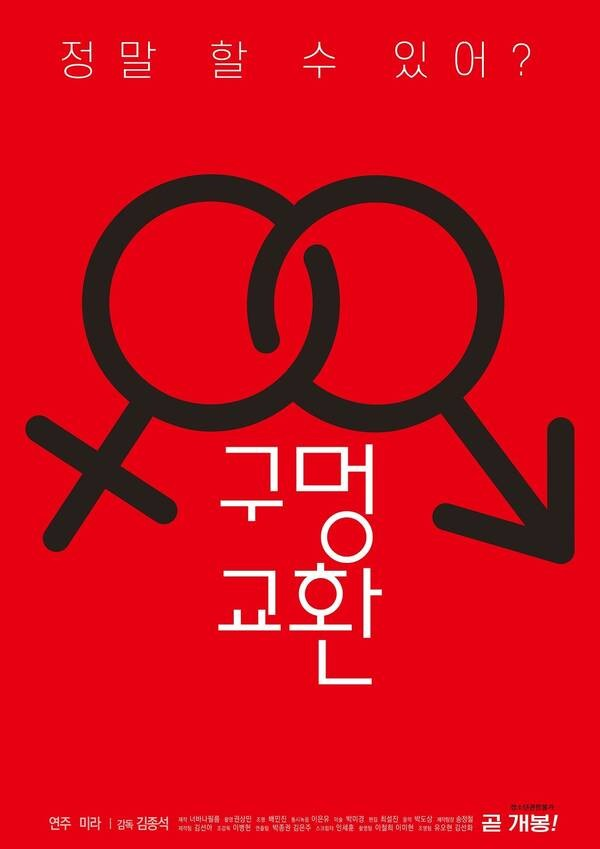 18+ Hole Exchange 2021 Korean Movie 720p HDRip 600MB Download