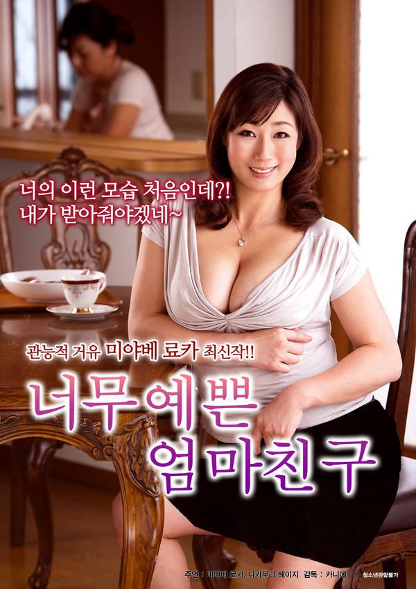 Pretty Mom 2 The Maid 2021 Korean Movie 720p HDRip Download