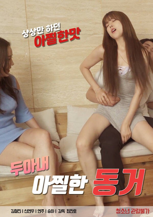 18+ Two Wives A Dizzy Living Together 2021 Korean Movie 720p HDRip 550MB Free Download